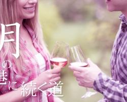 【月の港に続く道 第7回】「自然派ワイン」のデメリットや分類、そして本質を正しく知ろう~ワイン・オシャレ考~