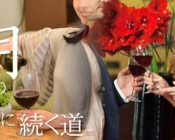 【月の港に続く道 第6回】デイリーワインとプレミアムワインで演出する「緊張と緩和」~ワイン・オシャレ考~