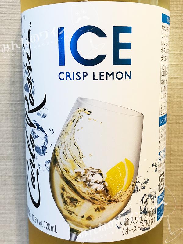 カルロ・ロッシ・ICE・ホワイト