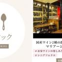 【7/11】オンラインでワインとマリアージュする料理を学ぶ「テレクック」×「有楽町ワイン倶楽部」