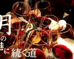 【月の港に続く道 第8回】ワインの楽しみを共有しよう「ママ友ワイン友」~つながるワイン~