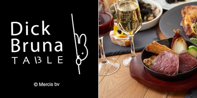 ディック・ブルーナのイラストと共にワインが楽しめる『Dick Bruna TABLE』
