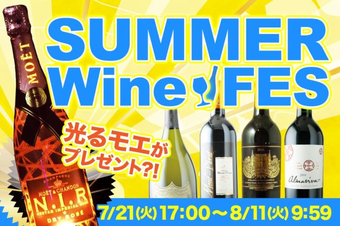 「光るモエ」プレゼント!?夏のワインライフが充実する「サマーワインフェス2020」期間限定開催