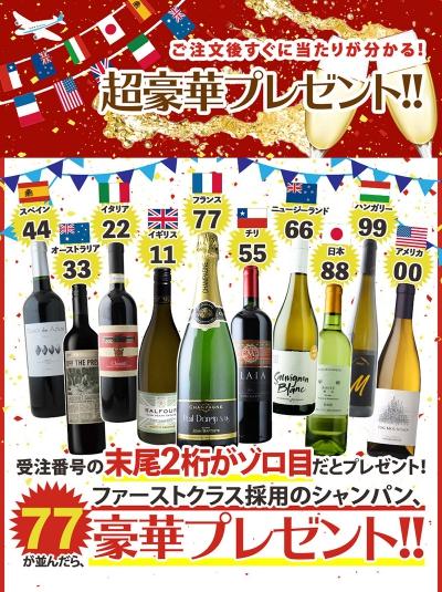 世界のワインが勢揃い!超豪華くじもある「夏のワイン万国博覧会」セール開催