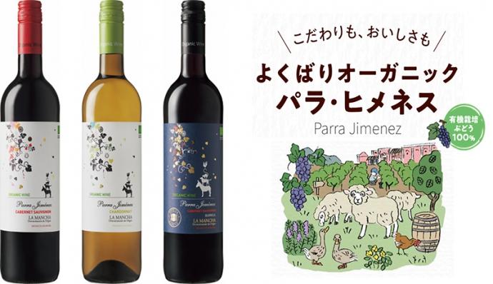 スペイン産オーガニックワイン「パラ・ヒメネス」3品新発売