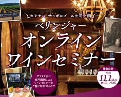 「ベリンジャー」オンラインワインセミナー開催!サッポロビール×カクヤス共同企画