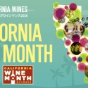 【10/1~31】『カリフォルニアワイン バイ ザ グラス プロモーション 2020』参加店481店舗!