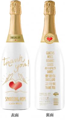 """""""「ありがとう」を届けるワイン""""『スパークリング HOPE カヴァ ブリュット』で医療従事者を支援"""