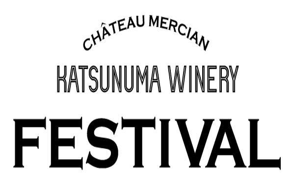 【11/7・8】『シャトー・メルシャン 勝沼ワイナリーフェスティバル2020』開催