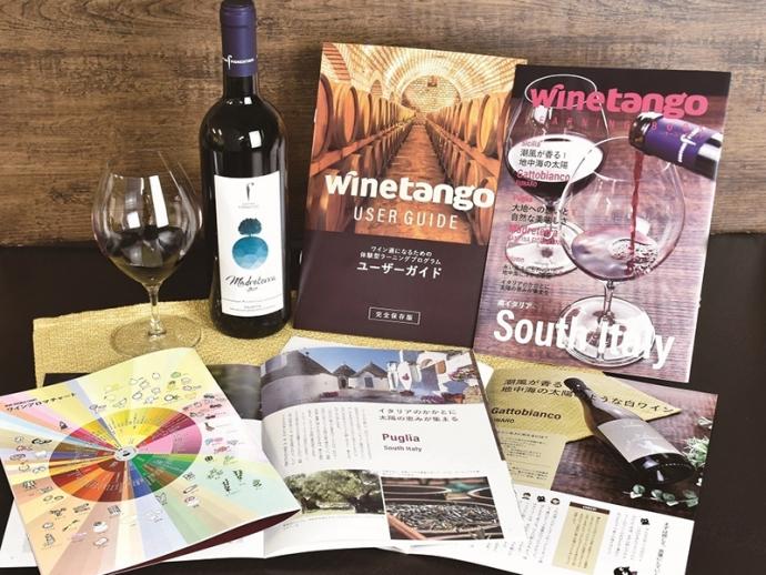ソムリエ厳選ワインが毎⽉届く!ラーニングブック付き定期便『winetango』