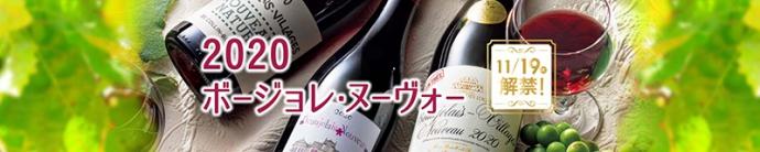【11/19】イオン直輸入『2020年 ボージョレ・ヌーヴォー』発売