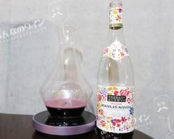 【ボジョレー・ヌーヴォー2020】瞬間スマート熟成デキャンタ『Wake Up Wine』でボジョレー・ヌーヴォーを2倍楽しむ