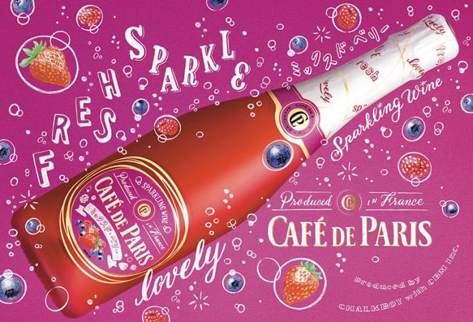 フランス産スパークリングワイン「カフェ・ド・パリ」からチョークアートで彩られた限定フレーバー『カフェ・ド・パリ ミックスド・ベリー』新発売!