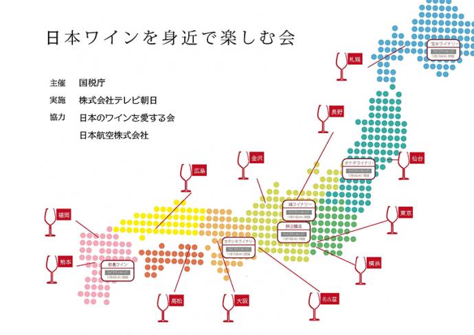 【11/4・18・25】国税庁主催『日本ワインを身近で楽しむ会』参加費無料の分散型イベント