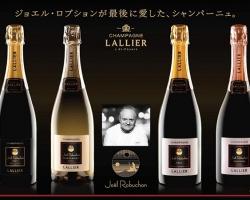 世界初公開!「ジョエル・ロブション」オリジナル・シャンパーニュとワインが新発売