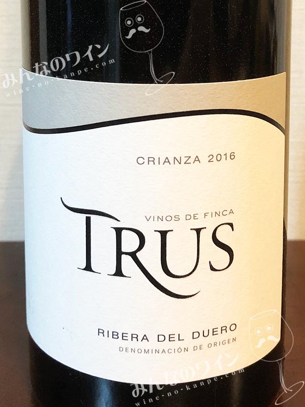 トゥルス・クリアンサ・2016