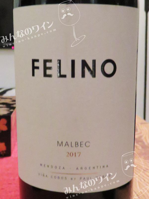 フェリーノ・マルベック・2017