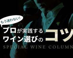 第2回 ワイン選びに知識は不要?お店の人を積極的に使うテクニック