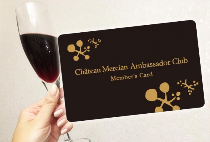 ワインのプロに向けた日本ワインの情報発信『シャトー・メルシャン アンバサダークラブ』スタート