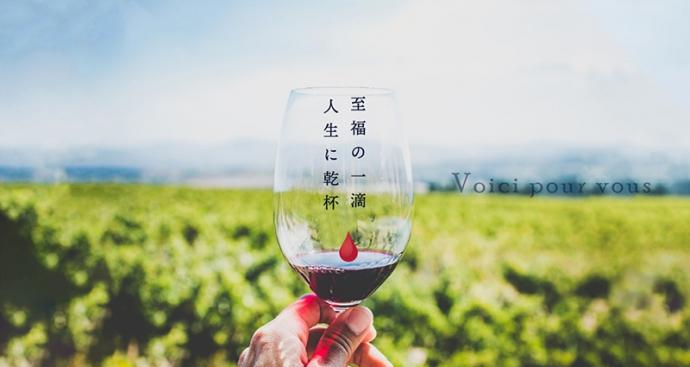 北条ワイン醸造所オンラインショップがオープン!お得な割引キャンペーンも