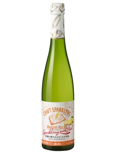新感覚スパークリングワイン『メーカーズレシピ スパークリング ウィズ ピール』が発売