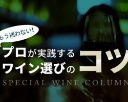 第3回 ワインを「重さ」で選べるようになろう!