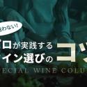 第4回 料理にワインを合わせる3つのポイント