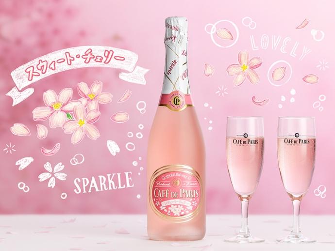 フランス産スパークリングワイン「カフェ・ド・パリ」から桜の季節にぴったりの『カフェ・ド・パリ スウィート・チェリー』限定発売
