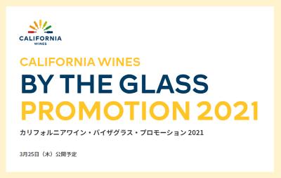 『カリフォルニアワイン・バイザグラス・プロモーション2021』ワインが当たるSNSキャンペーンも