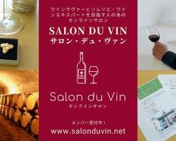 ワインLOVERとソムリエ・ワインエキスパート試験を目指す人のためのオンラインサロン『Salon du Vin』開設