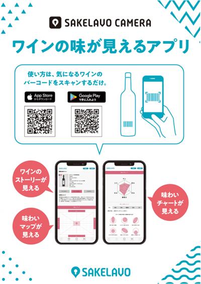 """店頭のワインの味わいがアプリで""""視える化""""!マルエツ294店舗で「SAKELAVO Camera」導入"""
