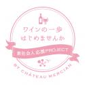 『新社会人応援プロジェクト~ワインの一歩はじめませんか~ byシャトー・メルシャン』期間限定開催