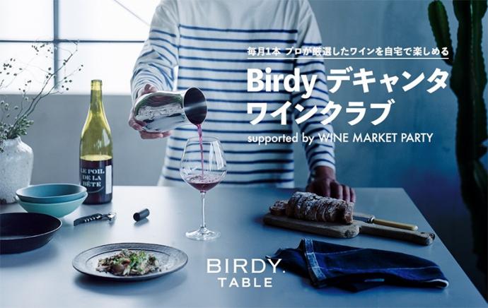 定額制ワインサービス「Birdyデキャンタ ワインクラブ」スタート