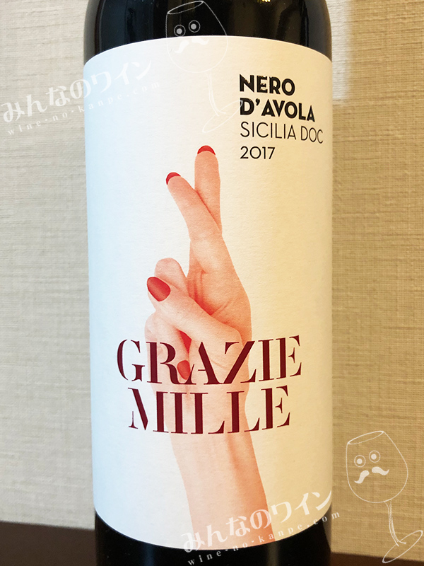 グラッツィエ・ミッレ・ネロ・ダーヴォラ・2017