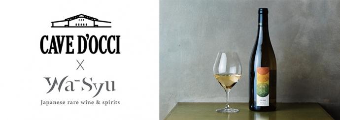 気鋭の醸造家が手がける、カーブドッチ×wa-syu コラボワイン『露 ~つゆ~』数量限定発売