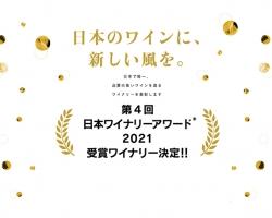 第4回 日本ワイナリーアワード®︎2021発表!
