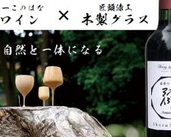 """日本ワイン×木製グラスの""""和""""を楽しむセットがMakuakeプロジェクトに登場"""