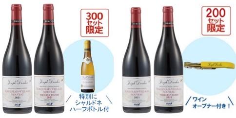 """【ボジョレー・ヌーヴォー2021】ANAオリジナルラベルワイン""""メゾン・ジョゼフ・ドルーアン""""を公式ECサイトにて予約販売開始"""