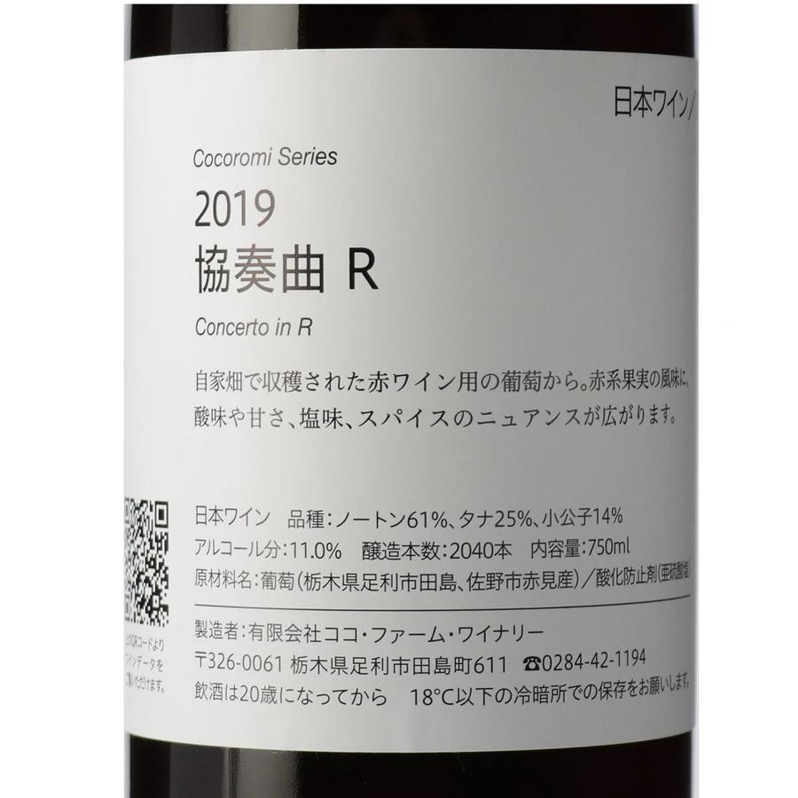 2019・協奏曲R・こころみシリーズ