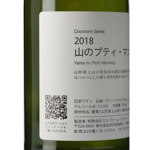 2018・山のプティ・マンサン・こころみシリーズ