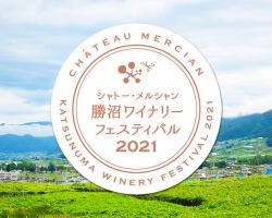 【11/5~7】オンラインイベント『シャトー・メルシャン 勝沼ワイナリーフェスティバル2021』開催