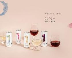 本格ワインを1杯から…サントリーが提案する缶ワイン『ONE WINE』Makuakeにて追加販売