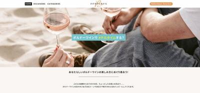 MyBordeaux Selection厳選50本をボルドーワイン委員会が発表、ワインビギナー向けサイトも新たに公開