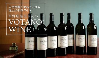 旨みあふれる極上の日本ワイン『VOTANO WINE』入手困難な人気銘柄がwa-syuにて通販スタート